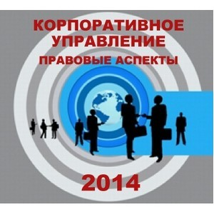 Корпоративное управление 2014