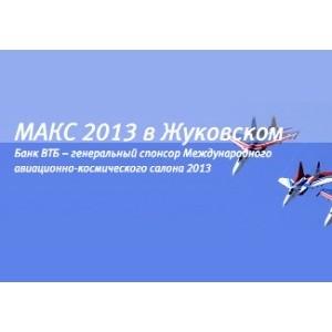 Новых высот МАКС 2013 достигнет с ВТБ: банк — генеральный спонсор юбилейного авиасалона
