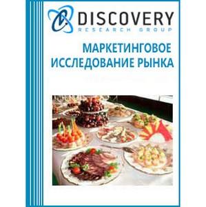 Анализ рынка общественного питания в России