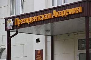 В РАНХиГС состоялась защита выпускных квалификационных работ студентов факультета СПО