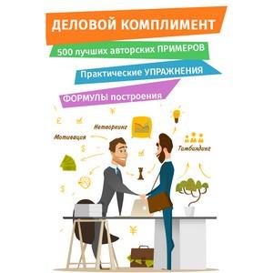 Деловой комплимент- помощник Бизнесмена, Менеджера, HR,Карьериста