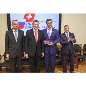 «Россия-Швейцария»: итоги юбилейного года.