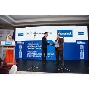 Deceuninck стал лауреатом премии «Время инноваций-2016»