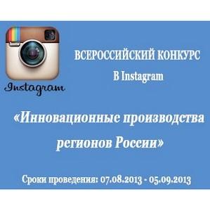 Всероссийский конкурс «Инновационные производства регионов России»  в Instagram