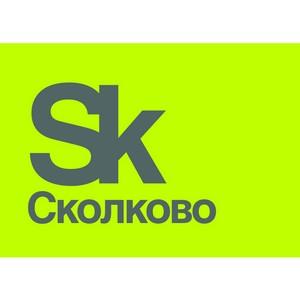 «Сколково» проведет открытый конференц-тур в город будущего