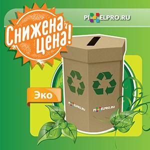 Акция: снижена стоимость контейнеров из гофрированного картона для раздельного сбора мусора
