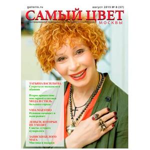 Читайте свежий номер ювелирного журнала в августе