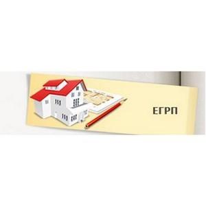 Получение сведений из ЕГРП в порядке межведомственного взаимодействия