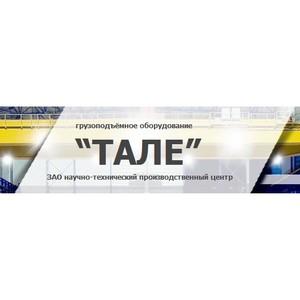 ЗАО «Тале» закупило партию нового оборудования для проведения ремонтных работ