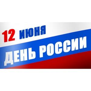Празднование Дня России укрепляет гражданское самосознание, необходимое для успешного развития