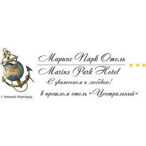 Участники международного автопробега в Конгресс-Отеле «Маринс Парк Отель Нижний Новгород»