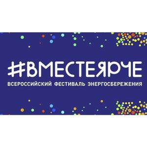 Забайкальский край присоединяется к всероссийскому Фестивалю энергосбережения #Вместе ярче