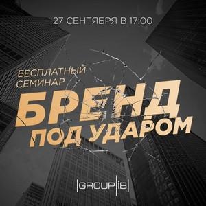 Group-IB проведет первый в России семинар по защите бренда в сети