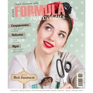 Новый журнал по рукоделию.