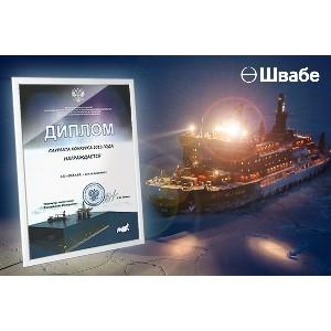 «Швабе» стал призером конкурса научных разработок по освоению Арктики