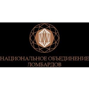 Национальное Объединение Ломбардов объединяет некоммерческие организации на рынке ломбардов