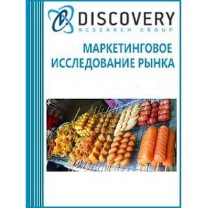 Анализ рынка общественного питания в России. Сегмент уличных киосков/ларьков (street-food)