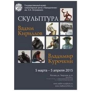 Выставка скульптуры Владимира Курочкина и Вадима Кириллова