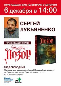 «Шестой дозор» Сергея Лукьяненко - решающая битва с Сумраком