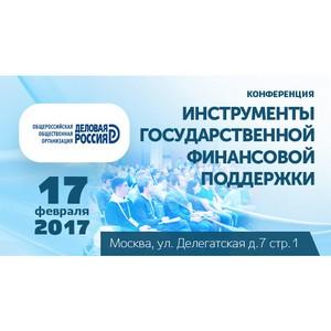 Конференция по развитию бизнеса с помощью государственной поддержки пройдет 17 февраля в Москве