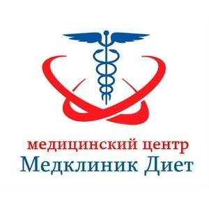 Медицинский центр МедКлиникДиет - новые горизонты в лечении ожирения