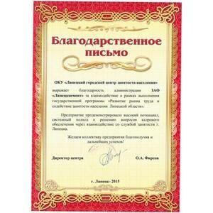 «Липецкцемент» награжден благодарственным письмом областного центра занятости