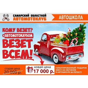 «Самарский областной автомотоклуб» – одна из лучших автошкол в городе