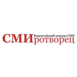 X всероссийский конкурс «СМИротворец-2018» приглашает СМИ Чувашии к участию