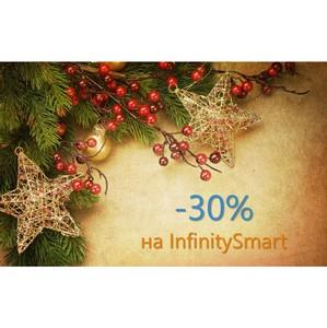 Встречайте 2016 с InfinitySmart!