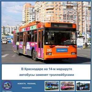 В Краснодаре на 14 маршруте автобусы заменят троллейбусами на время проведения ЧМ 2018