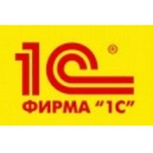 На Едином семинаре 1С в Ставрополе состоялось торжественное награждение лучших пользователей  1С:ИТС