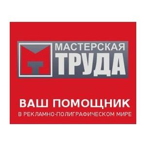 Принцип «Русской матрешки» в полиграфии от «Мастерской Труда»
