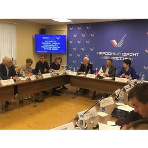 Эксперты ОНФ разработали предложения по развитию и поддержке инновационных предприятий Москвы