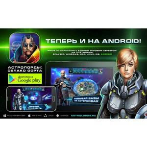 «Астролорды» захватывают платформу Android