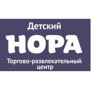 В Москве открылся современный детский торгово-развлекательный центр «Нора»