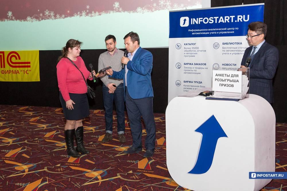 Инфостарт провел «Единый семинар 1С» для бухгалтеров
