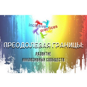 """Инклюзивная школа"" получила международное признание: мы на площадке Inclusive Practices Spaсe"