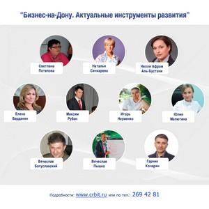 Впервые на Юге России: энергетический коктейль для бизнеса