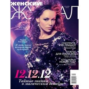 Женский Журнал уже 12 лет вдохновляет женщин