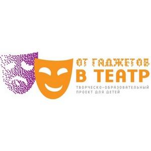 Краснодарские школьники отправятся в путешествие по театральному миру