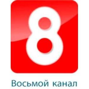 На «8 канале» стартует новый сезон!