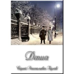 Книга об одном дне любви студентки Даши и её преподавателя.