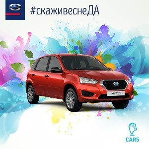 Datsun запускает праздничную акцию к 8 марта