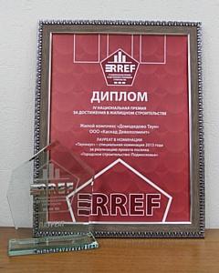 Поселок Домодедово Таун – лауреат IV Национальной премии RREF Awards 2013