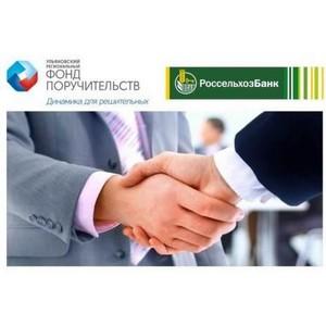 Ульяновский филиал Россельхозбанка подвел итоги сотрудничества с региональным Фондом поручительств