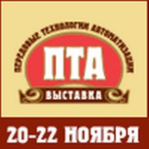 Деловая программа «ПТА-Урал 2013»