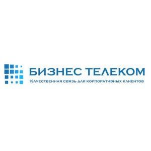 Межрегиональный интернет провайдер «Бизнес Телеком» запустил специальные комплексные предложения