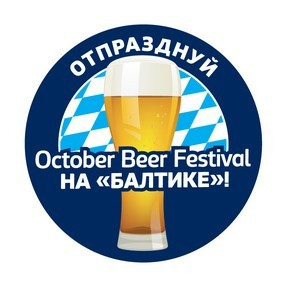 Отпразднуй юбилейный Oсtober Beer Festival на «Балтике»