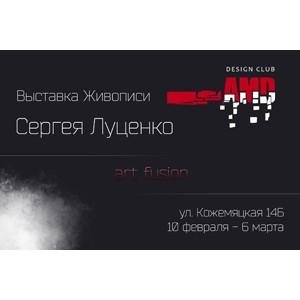 """Выставка живописи Сергея Луценко """"Art Fusion"""""""