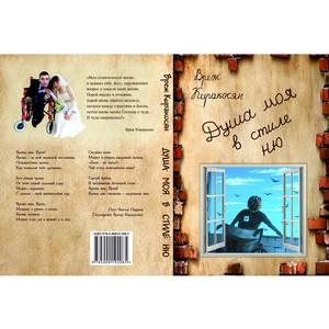 """Книгу Врежа Киракосяна """"Душа моя в стиле ню"""" можно купить в магазинах 14 городов!"""